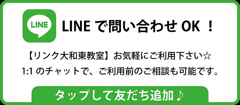 リンク大和東教室 LINE公式アカウント